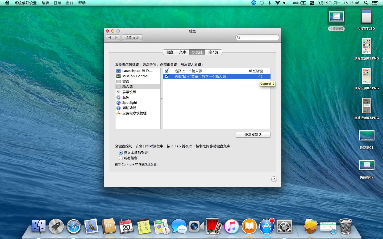command+空格键表示选择上一个输入源。若你只有英文、汉语、韩语输入法,并且按照此顺序排列,假设你当前是汉语输入,那么按过此快捷键后就会变成英文输入法。 2 alt+command+空格键表示选择下一个输入源。若你只有英文、汉语、韩语输入法,并且按照此顺序排列,假设你当前是汉语输入,那么按过此快捷键后就会变成韩语输入法。 END 方法/步骤2 怎么设置、更改这些快捷键呢? 首先,点击屏幕左上角的苹果图案,然后找到系统偏好设置,点击进入。 2 进入之后,找到键盘,然后点击进入;进入