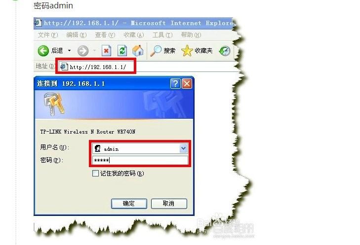 电脑连接路由器,打开浏览器,在网址输入192.168.1.1,点击回车.
