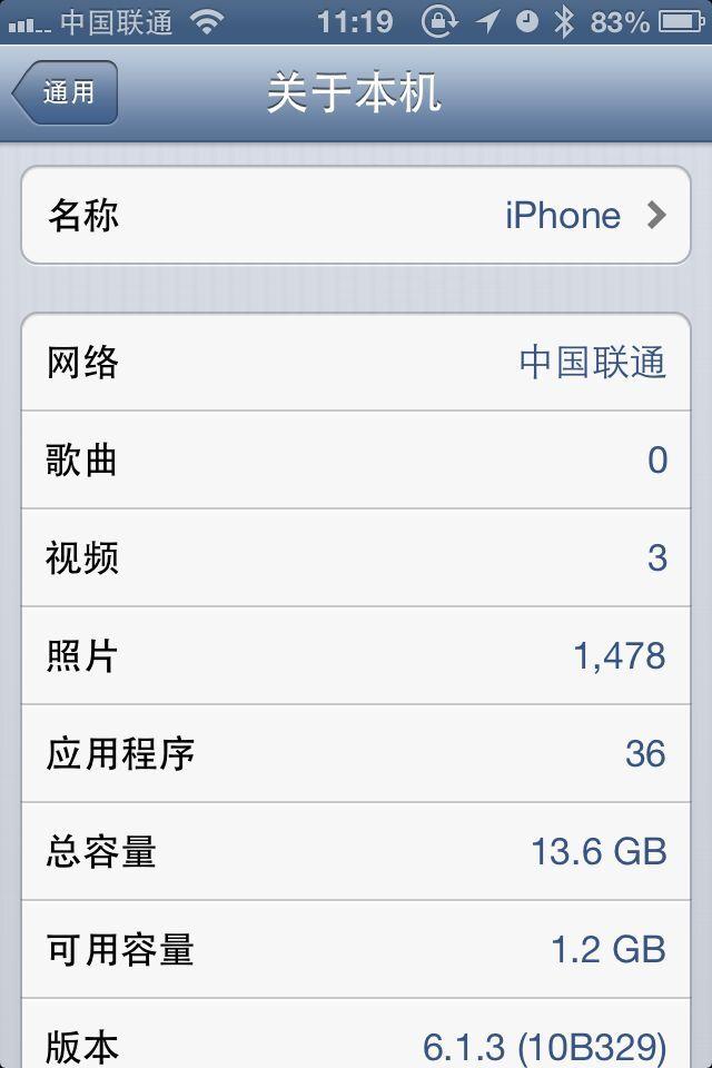喇叭4设置我的蓝牙名称手机拧苹果图片