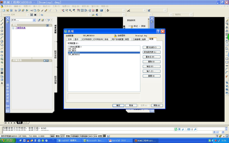 cad2007选项模型和布局隐藏卡v模型?cad坐标什么意思是中图片