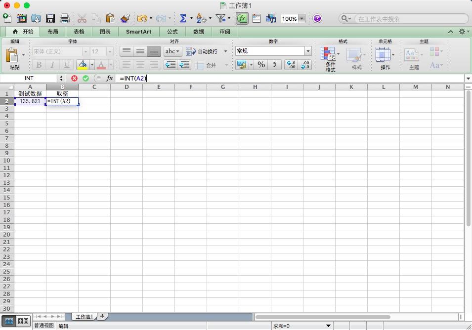 一张包含数字的excel表格. 操作步骤如下: 1.