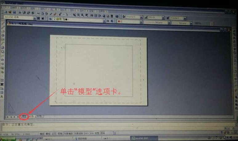 cad画图时出现这空气返回画图图纸能屏幕cad界面v空气图片