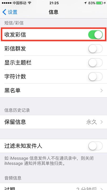 苹果手机发短信图片?iphone固件v苹果失败4005图片