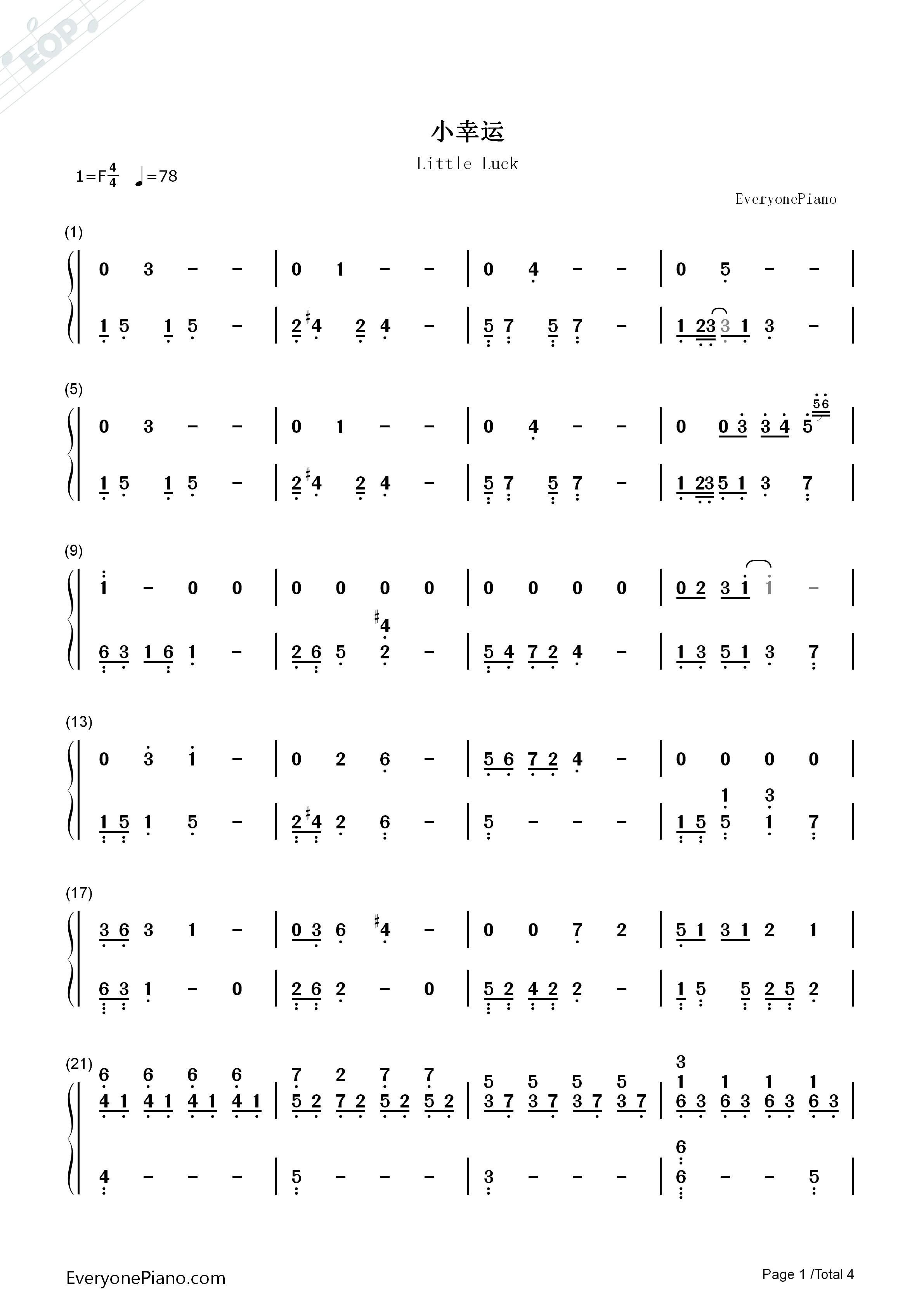 《东西》钢琴简谱数字