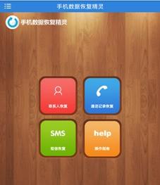 http://aaa.fabuzhushou.com/data/upload/default/20181024/5bcfd3fd2b69d.jpg_1,首先准备一个手机恢复精灵的app软件,下载网址为: http://zhushou.