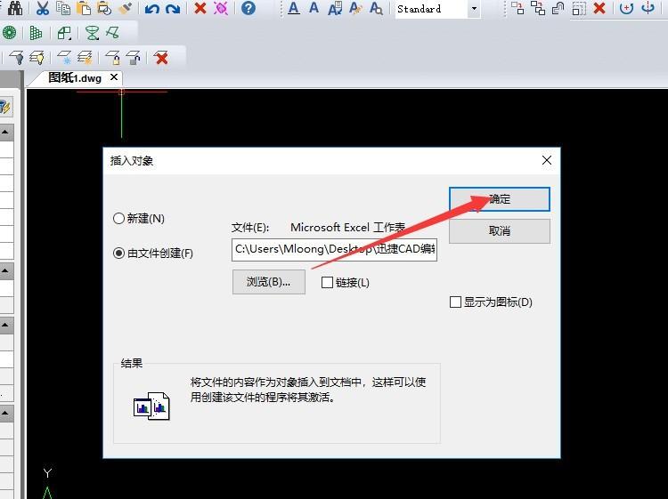 Excel插入CAD边幅大小过大,v边幅合适论文/pdmcadcam/对象图片
