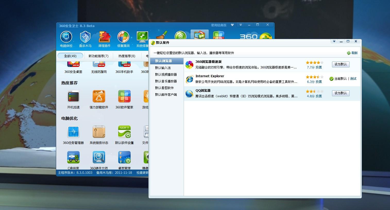 360软件管家官方下载_360软件管家官方下载