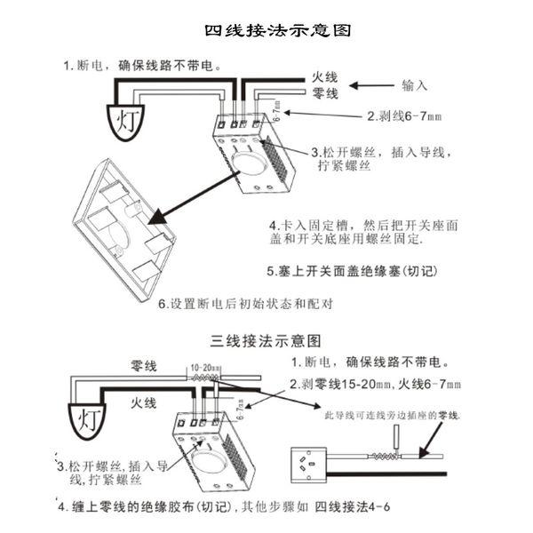 分为把遥控开关接收器连接在灯具的线路中和替换原来墙壁开关(或者
