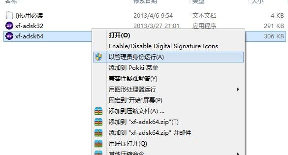 CAD2014激活出错Couldnotgetdebugprivilegcad属性块导出图片