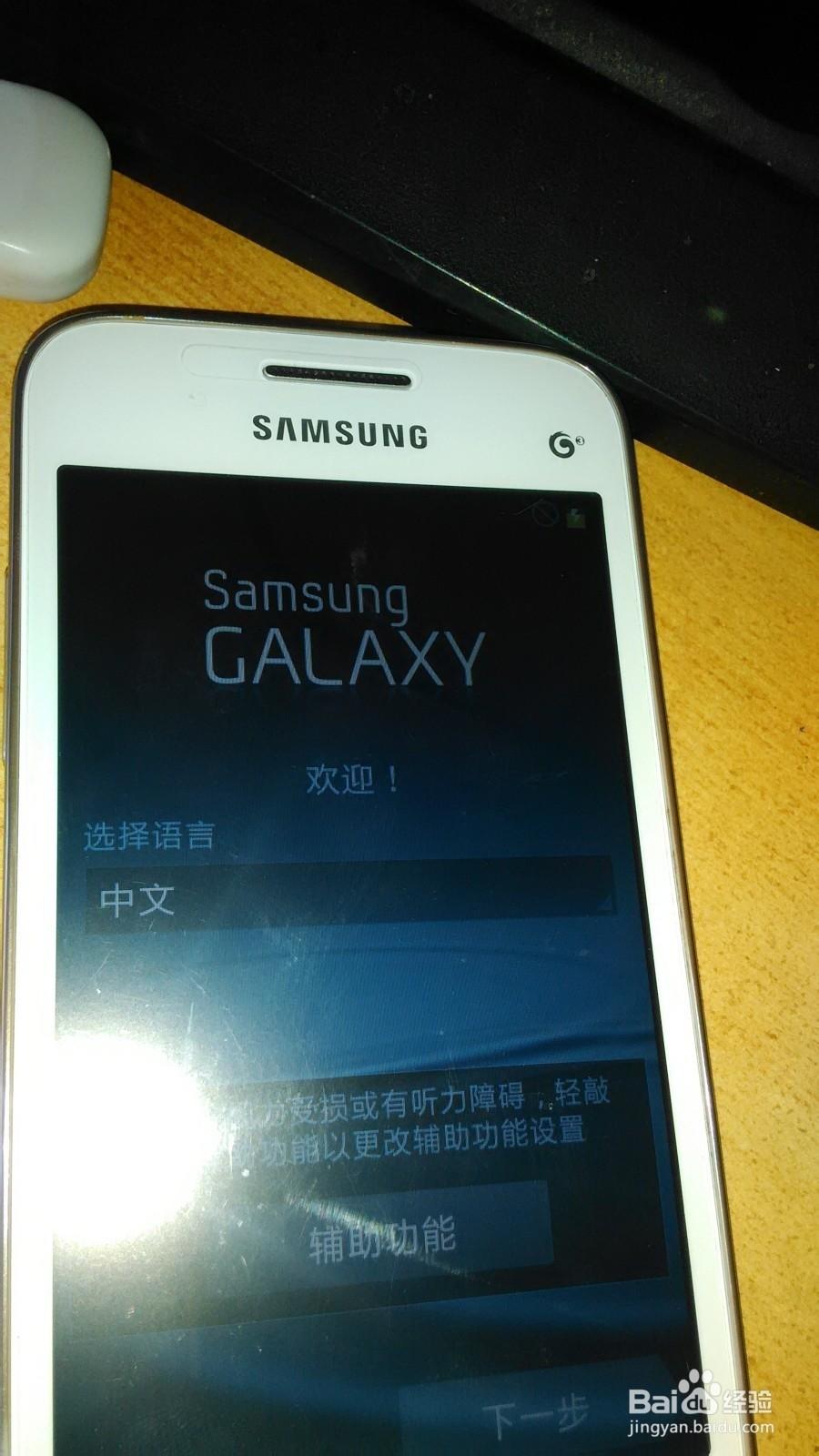 三星手机sm-g3508i解锁数字图案锁pin锁密码定屏