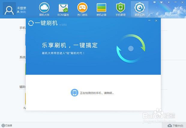 android教程刷机刷机图文方法刷机手机刷机latex中文操作说明图片