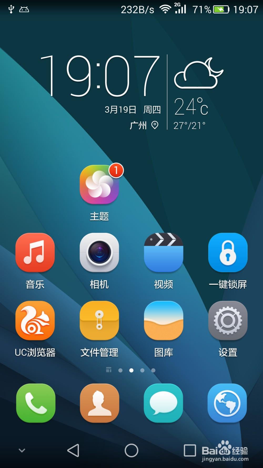 华为手机怎样去掉提示更新的角标标志