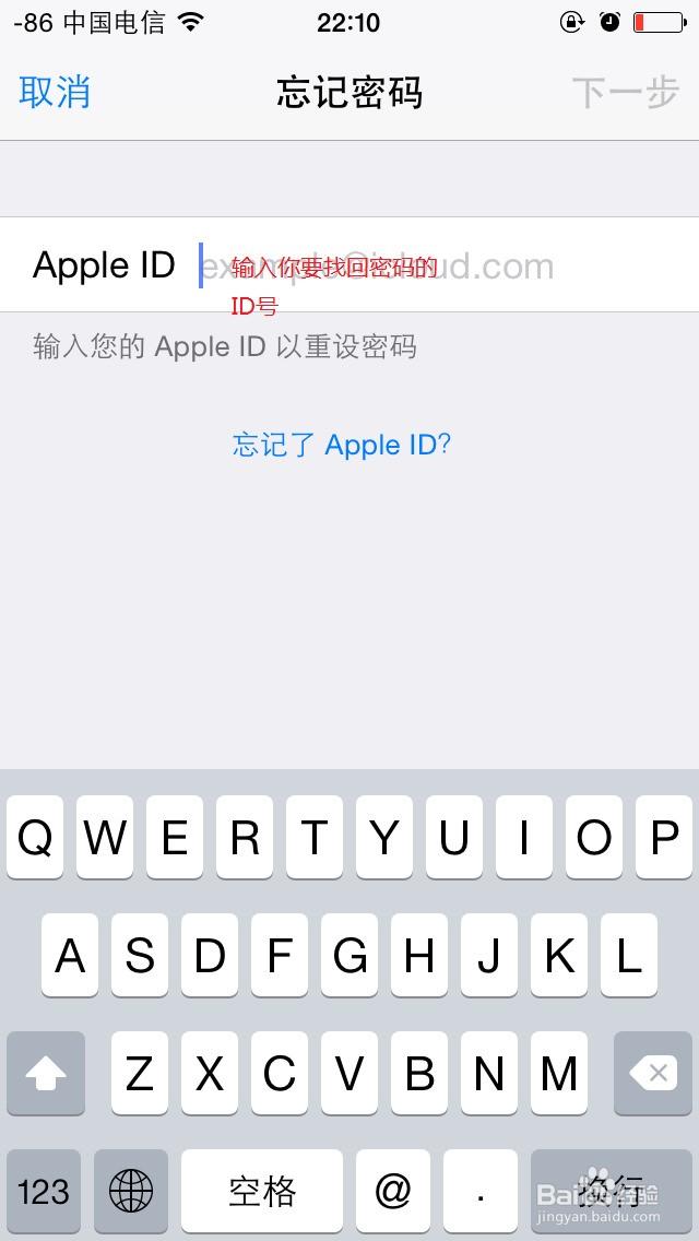 怎么在手机上修改苹果id密码