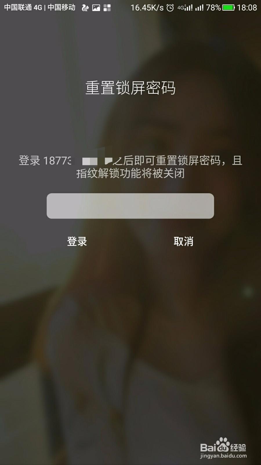 乐视2忘记解锁密码?乐视手机忘记锁屏密码?