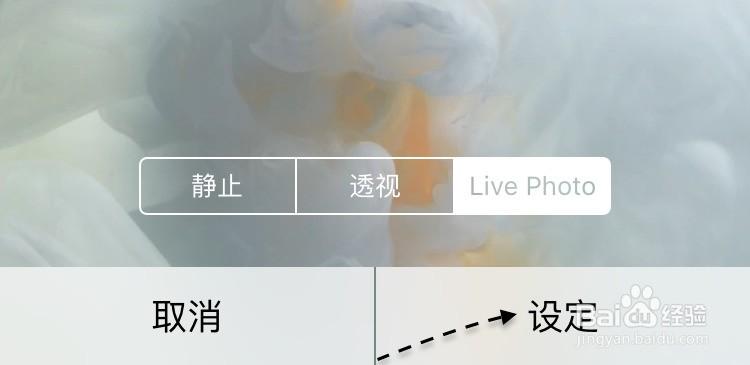 苹果6s live动态壁纸,iphone 6s live壁纸设置
