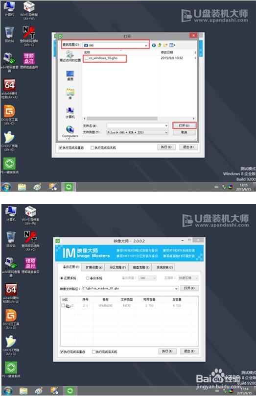1.利用U盘启动盘制作工具将手中的u盘制作成启动盘,并把之前下载好的win10系统放入CHO文件夹内。  2.把已经制作好的U盘启动盘连接上电脑,并在开机的状态下迅速的按下u盘启动快捷键,进入启动项。  3.这个时候我们利用键盘的上下键选择【03】启动Win8PE装机维护版(新机器),进入pe系统后,系统就会自动加载U盘装机大师一键装机工具。  4.