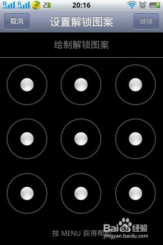 魅族手机怎么设置图案解锁.