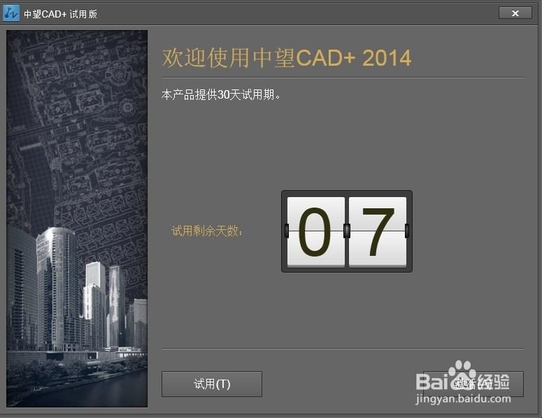 界限2014版cad2014cad图形中激活24图片