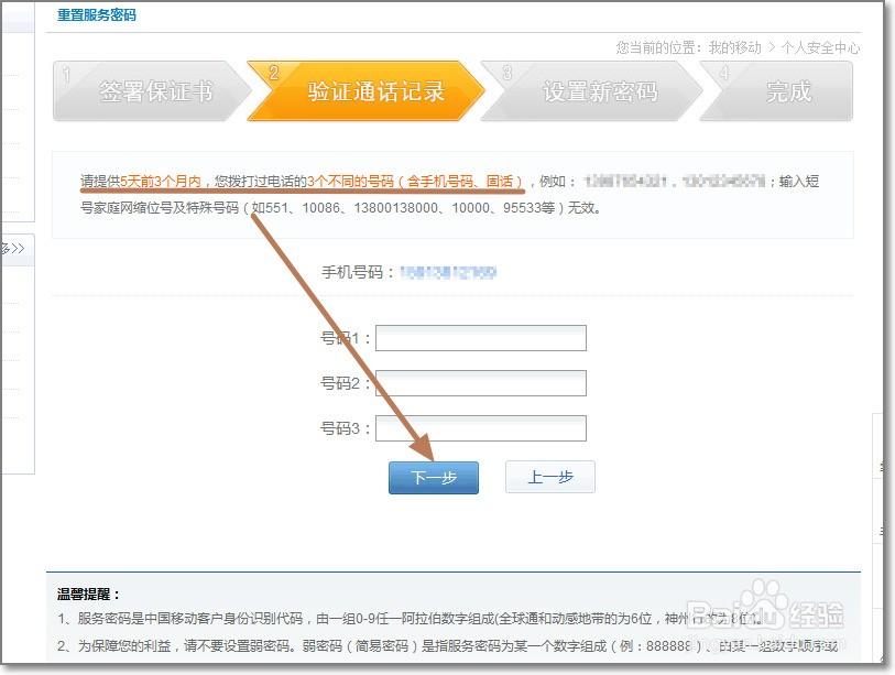 1.若不知道运营商官方网站,可以在百度中搜索,如搜索中国移动,结果中有官网标志的,点击进入。  2.选择你手机所在省份,在我的移动中选择我的账户。  3.出现登陆界面,首先使用的动态密码登陆,10分钟内有效。  4.输入的手机接收到的短信动态密码,点击登录。  5.登陆成功之后点击我的移动。进入主界面。  6.