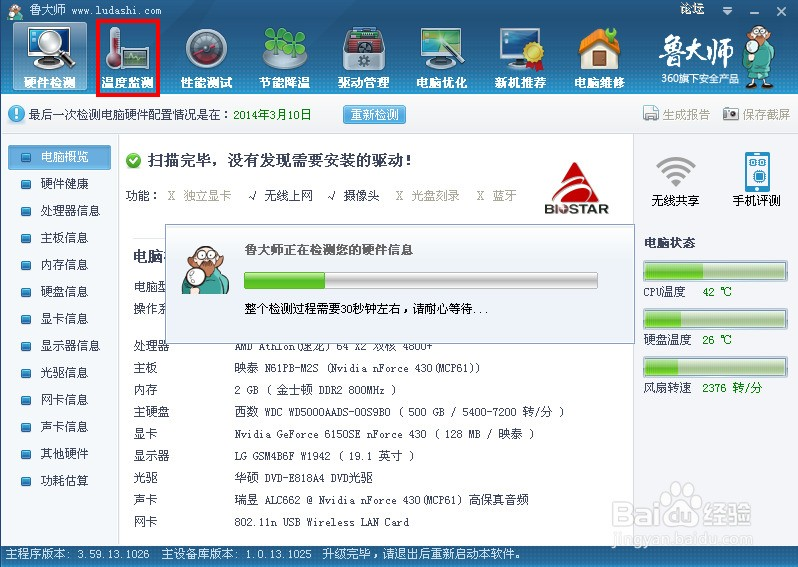 檢查Linux的cpu,內存和溫度