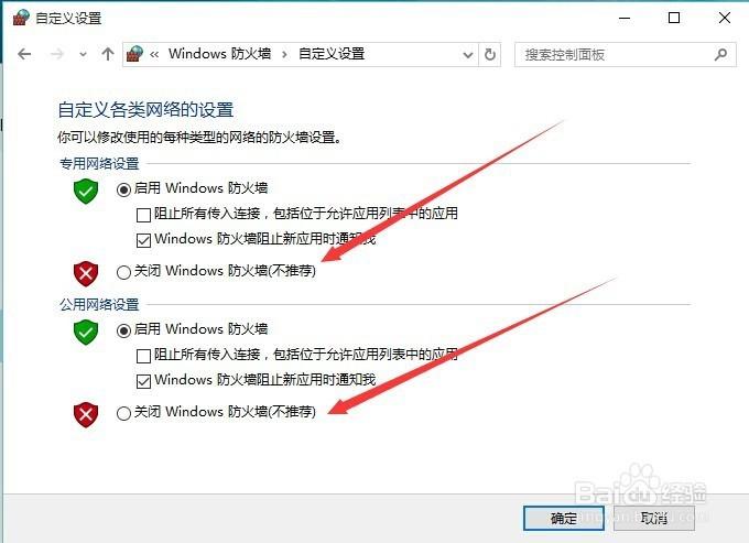 怎么关闭windows自动激活