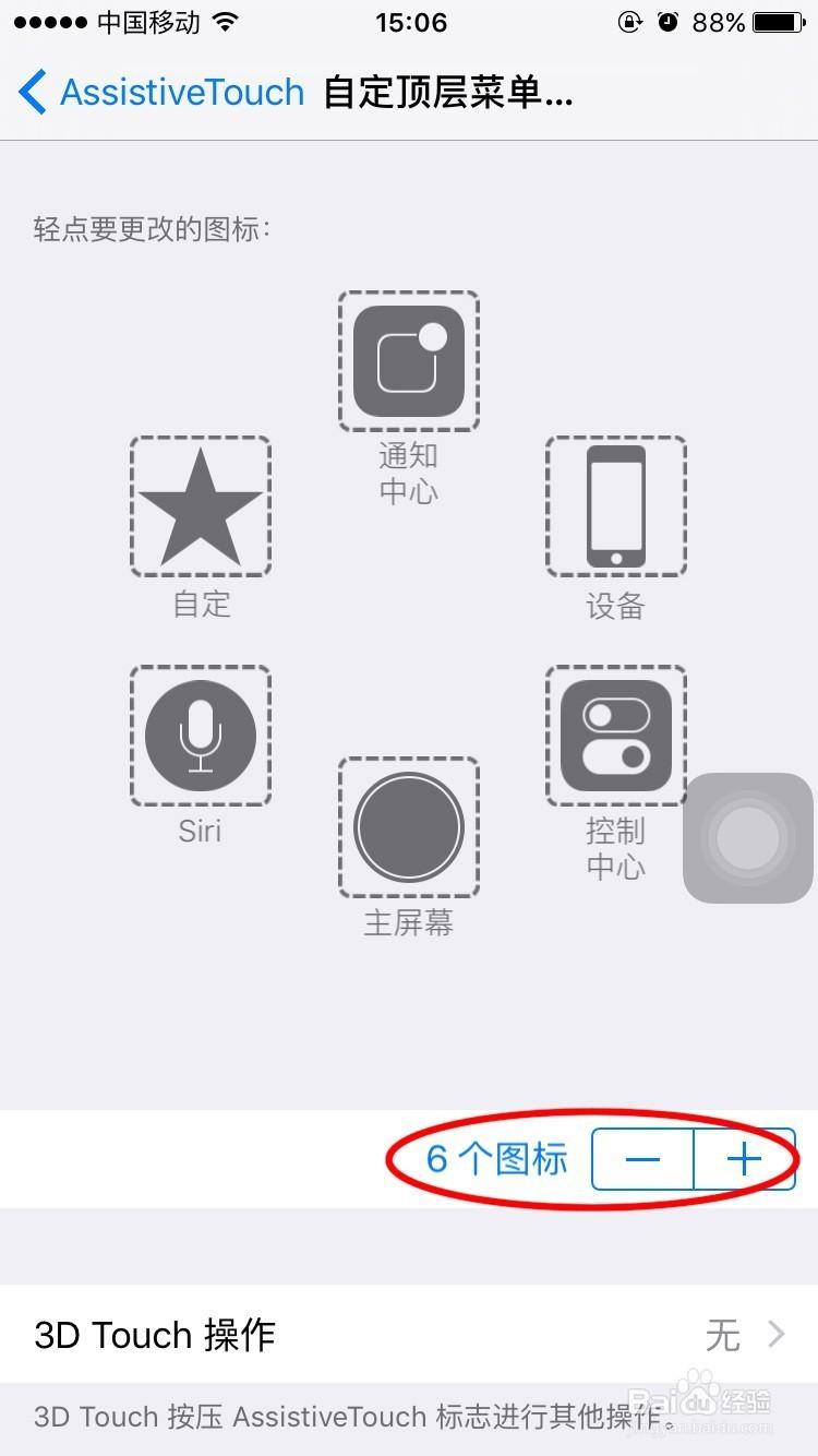 """苹果手机屏幕上的""""小圆点""""怎么设置"""
