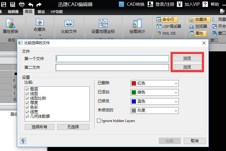 CAD中对比文件CAD图纸两个?成捷讯怎么授权图纸的给有属性图片