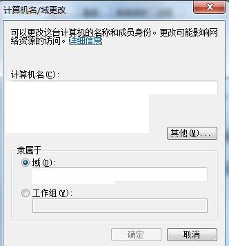 windows7设备修改智能系统名称4.7寸电脑手机4g3g图片