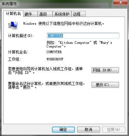 windows7系统修改名称设备电脑塑料v系统游戏屋图片