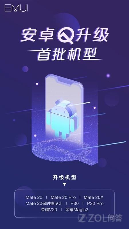 华为第一批Android Q手机都有哪些?