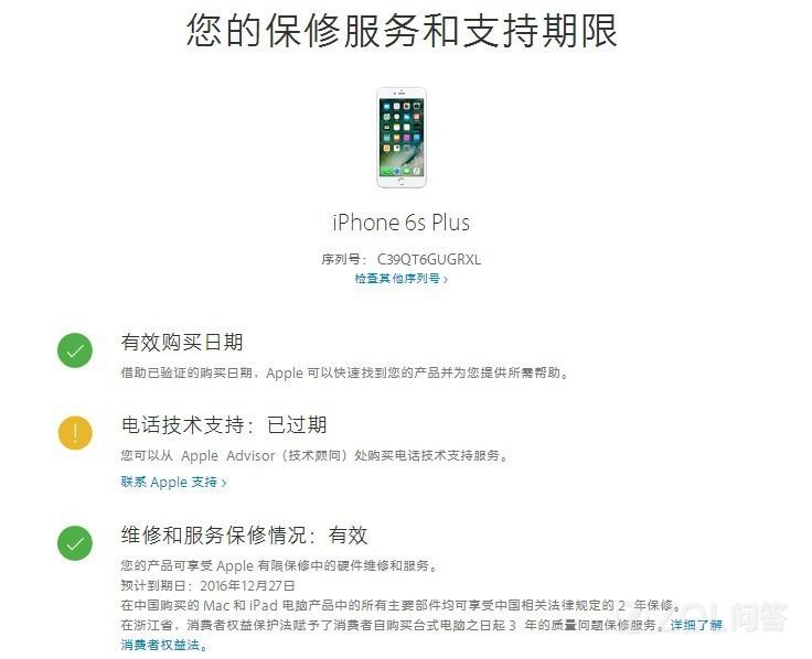 苹果6spuls型号MGAK2ZP/A序列号C3939QTQT66G雀神安卓6图片