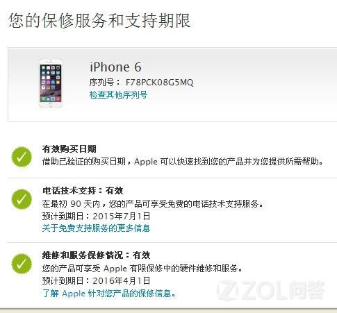 我的手机6v手机默认序列号,C38PJMZTG5安卓苹果免提不到图片