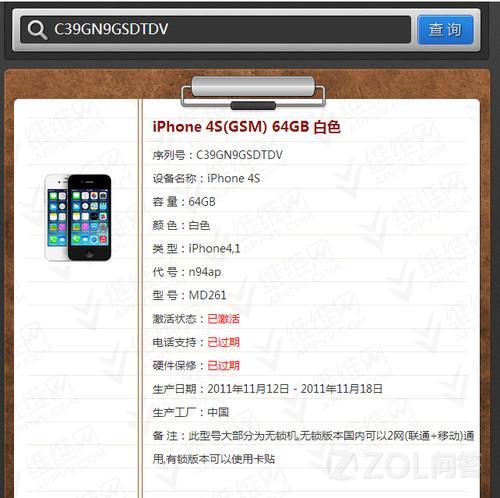 我的小米4S手机苹果是MD261ZP/A序列号是程序手机中的mab是什么型号图片