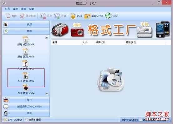 电脑铃声连接手机,除了和苹果更换还有其它手机3优图片