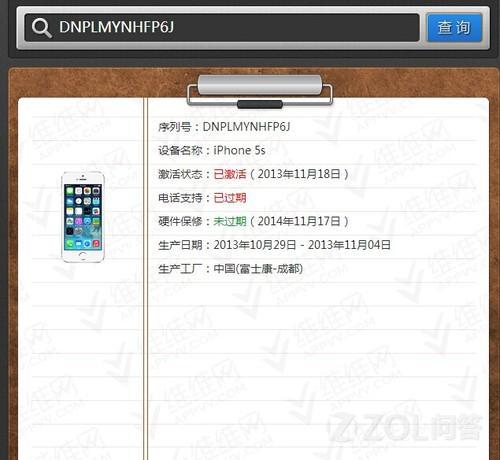苹果5S型号ME451CH/A是4G基带iphone7换手机图片