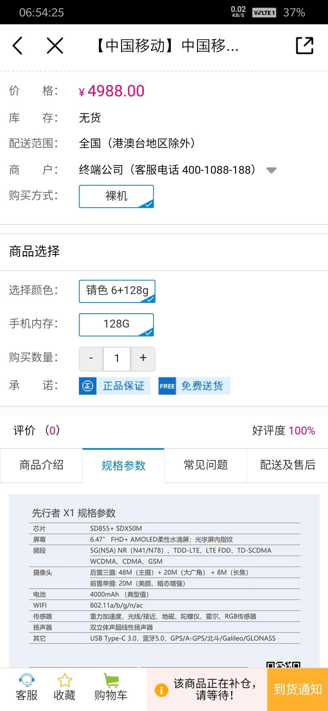 中国移动先行者X1的5G版何时上市?