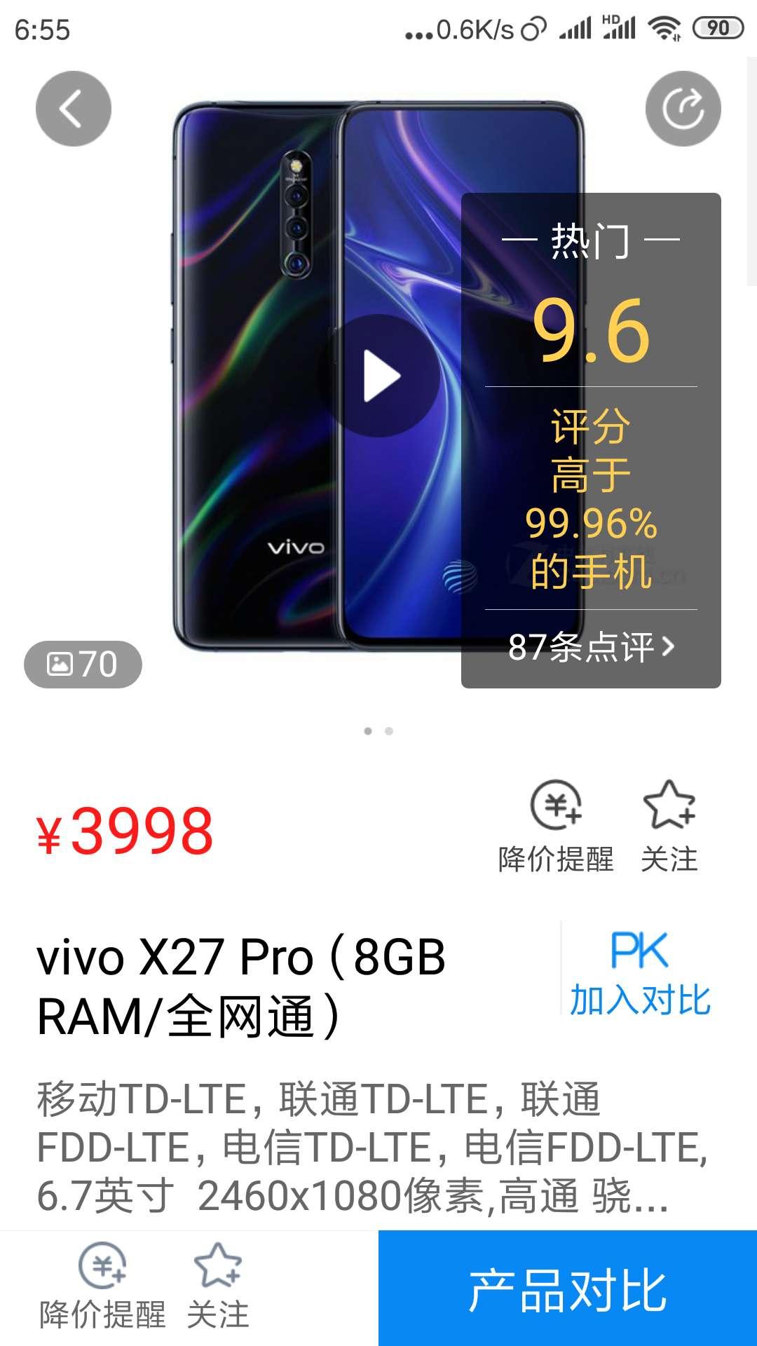 vivox27pro的相机传感器是索尼的吗?