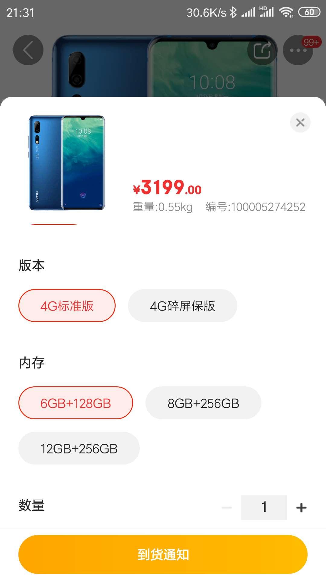 中兴AXON10Pro售价多少?