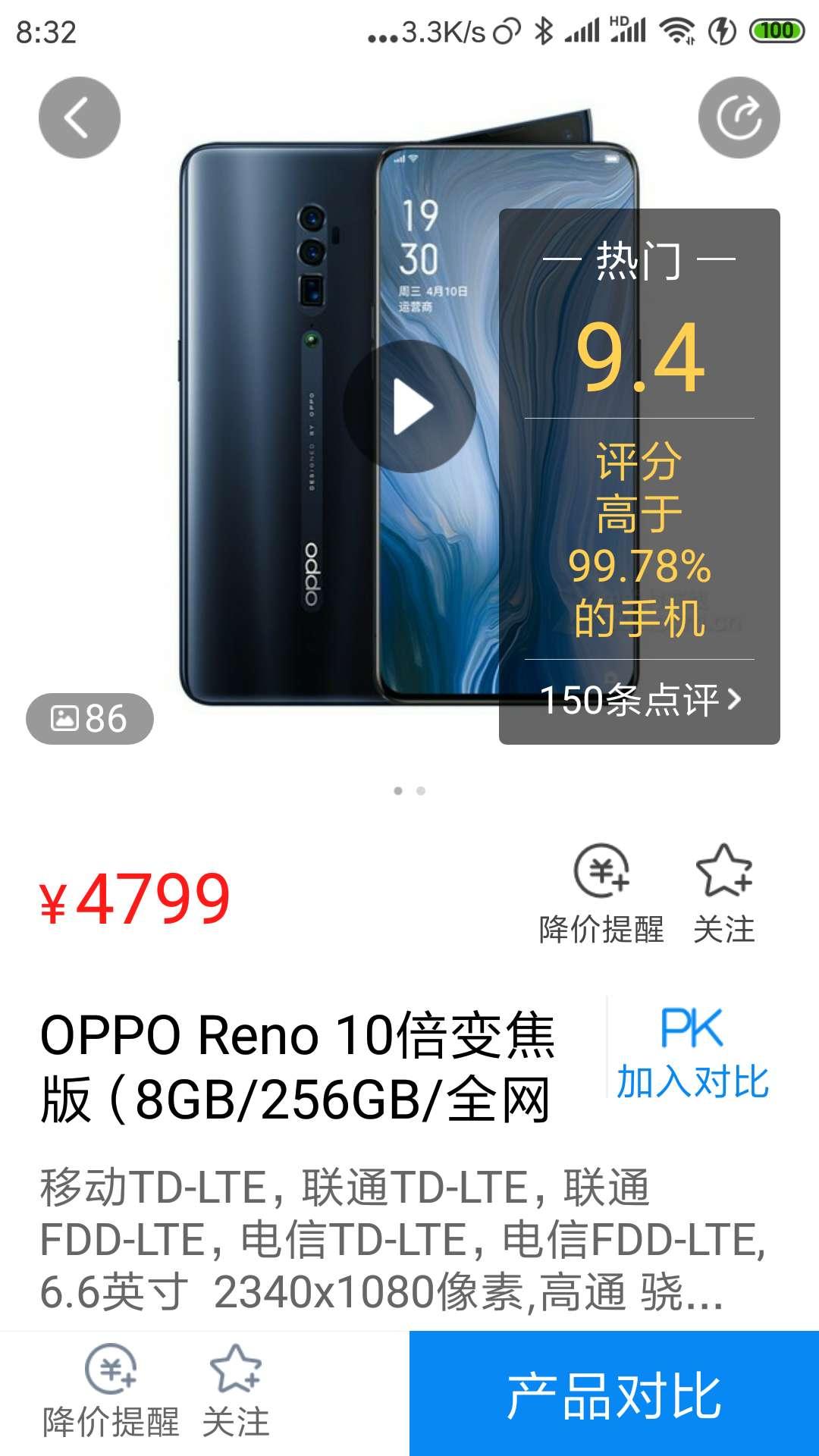OPPO Reno十倍变焦版值得买吗?