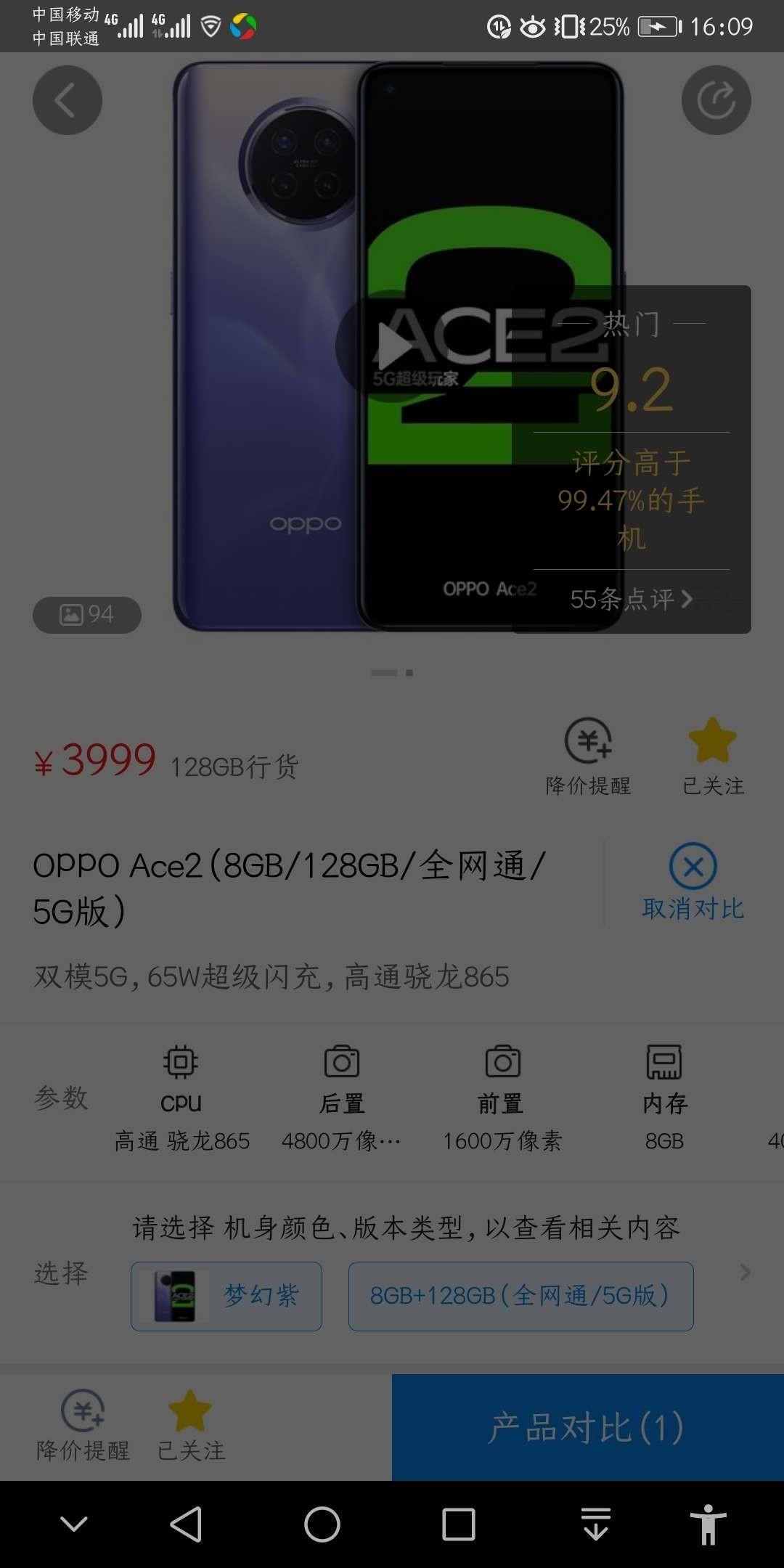 荣耀30Pro+与oppoAce2哪个更值得入手,不考虑价格