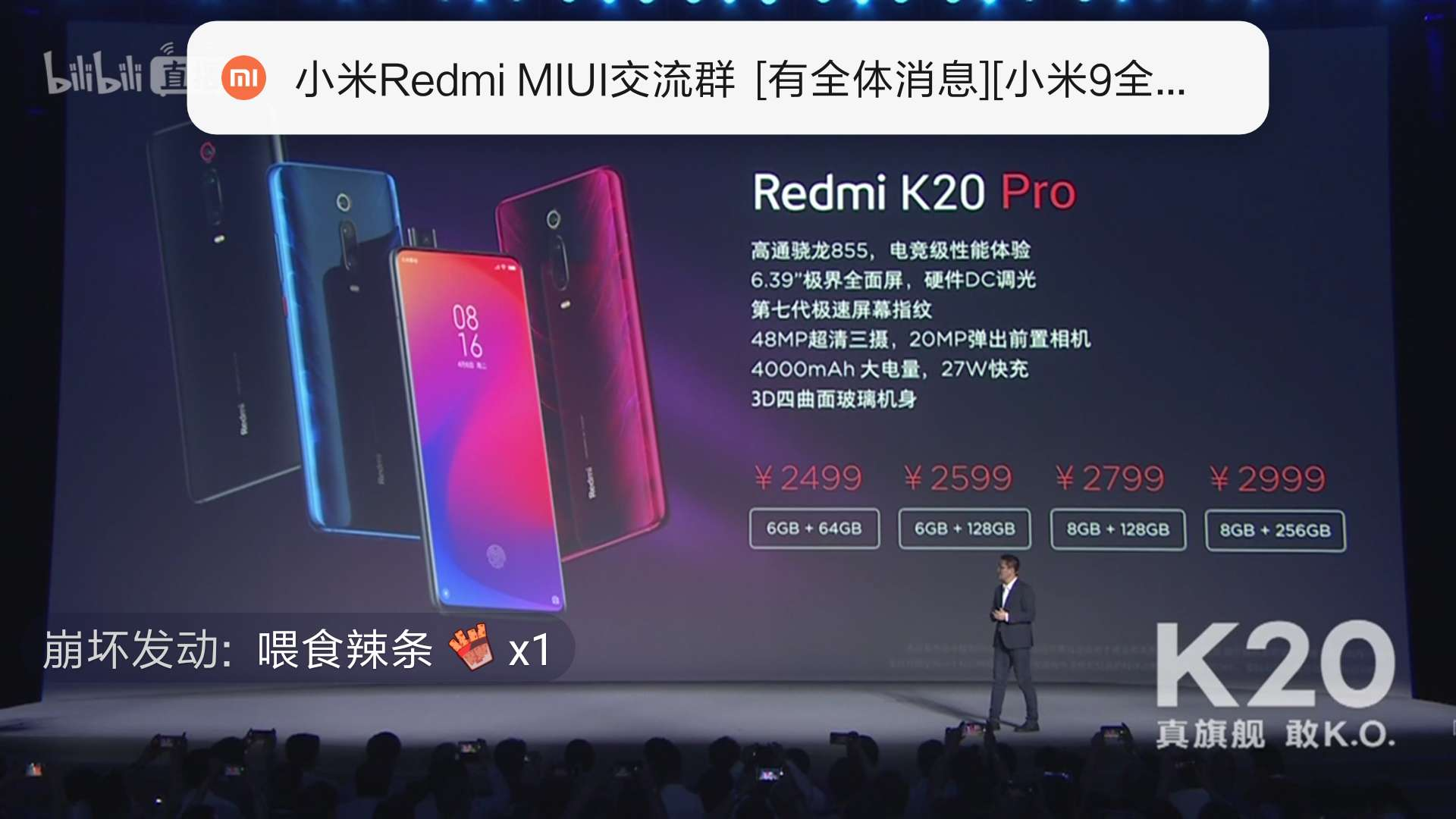 红米K20 Pro是现在最具性价比的855旗舰吗?