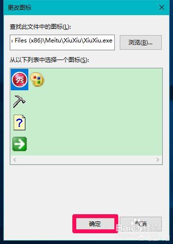 请问win10系统安装软件后,桌面图标显示异常,怎么回事图片
