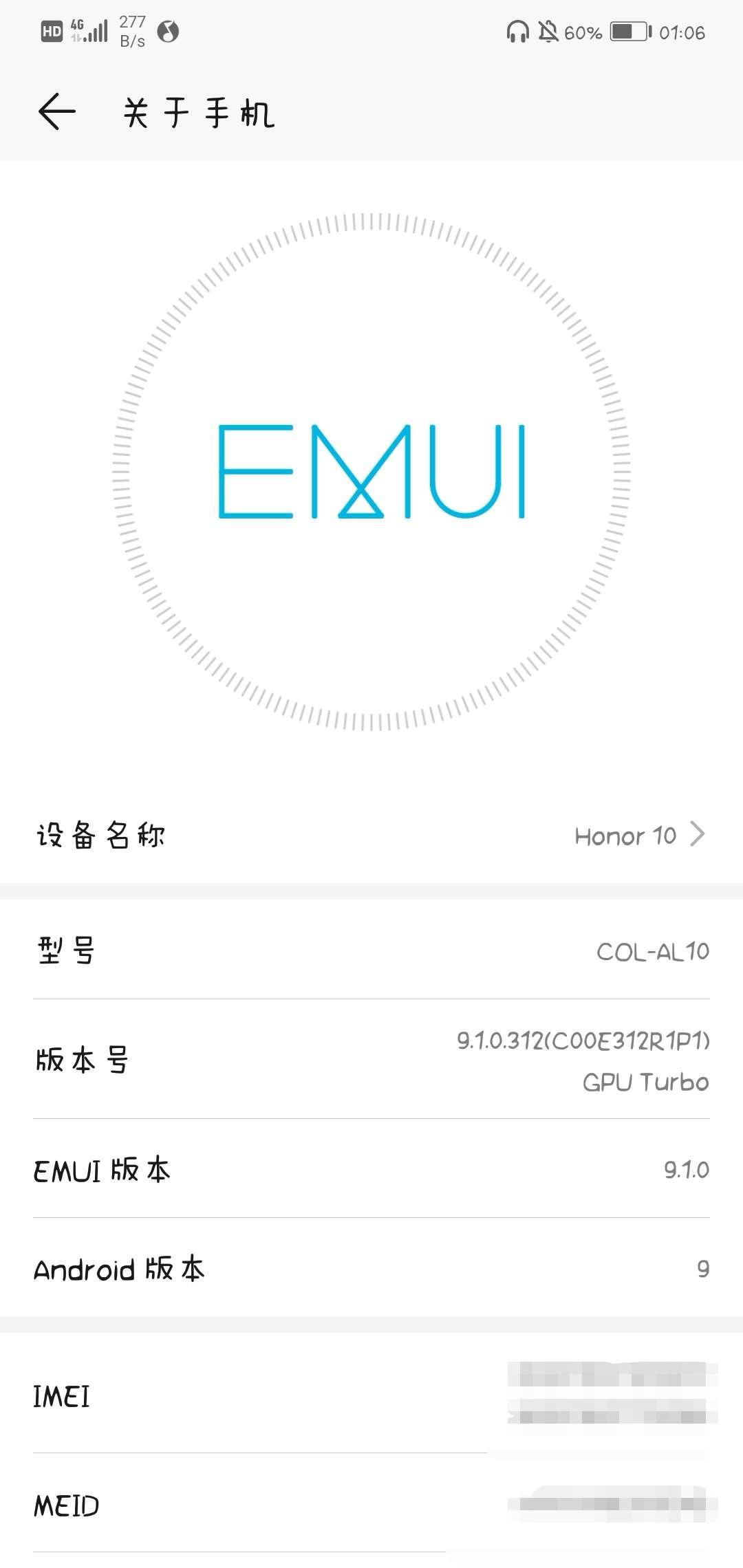 6月1日下午我的荣耀10更新了emui9.1公测版,为什么此次更新没有方舟编译器和AR测量仪?不是说emui9.1就有的吗?