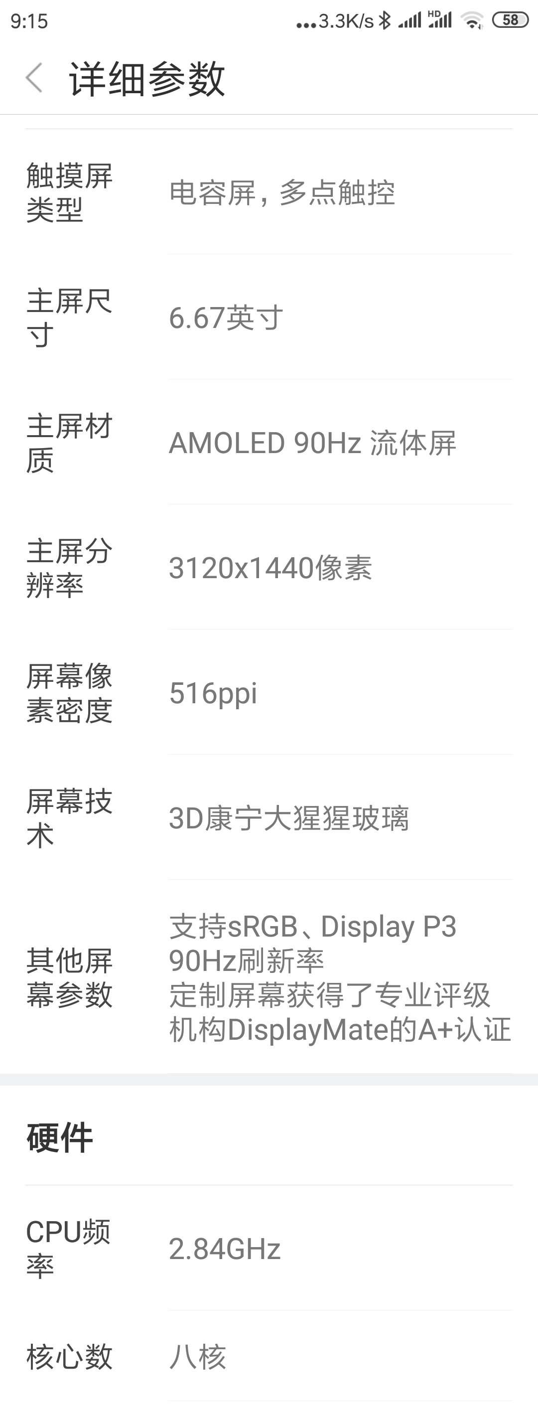 一加7Pro的屏幕刷新率有多高?