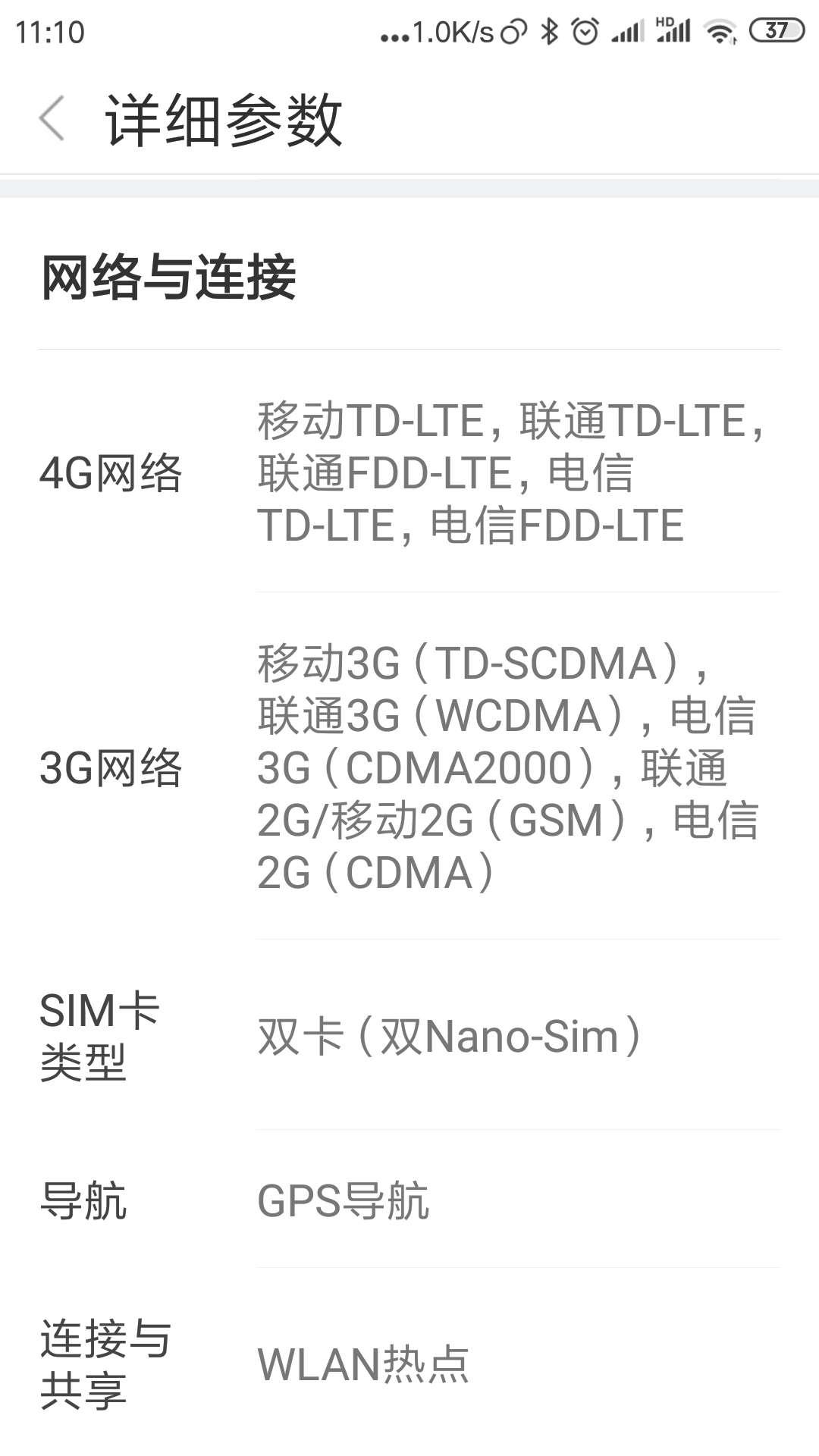 三星Galaxy S10支持5G网络吗?