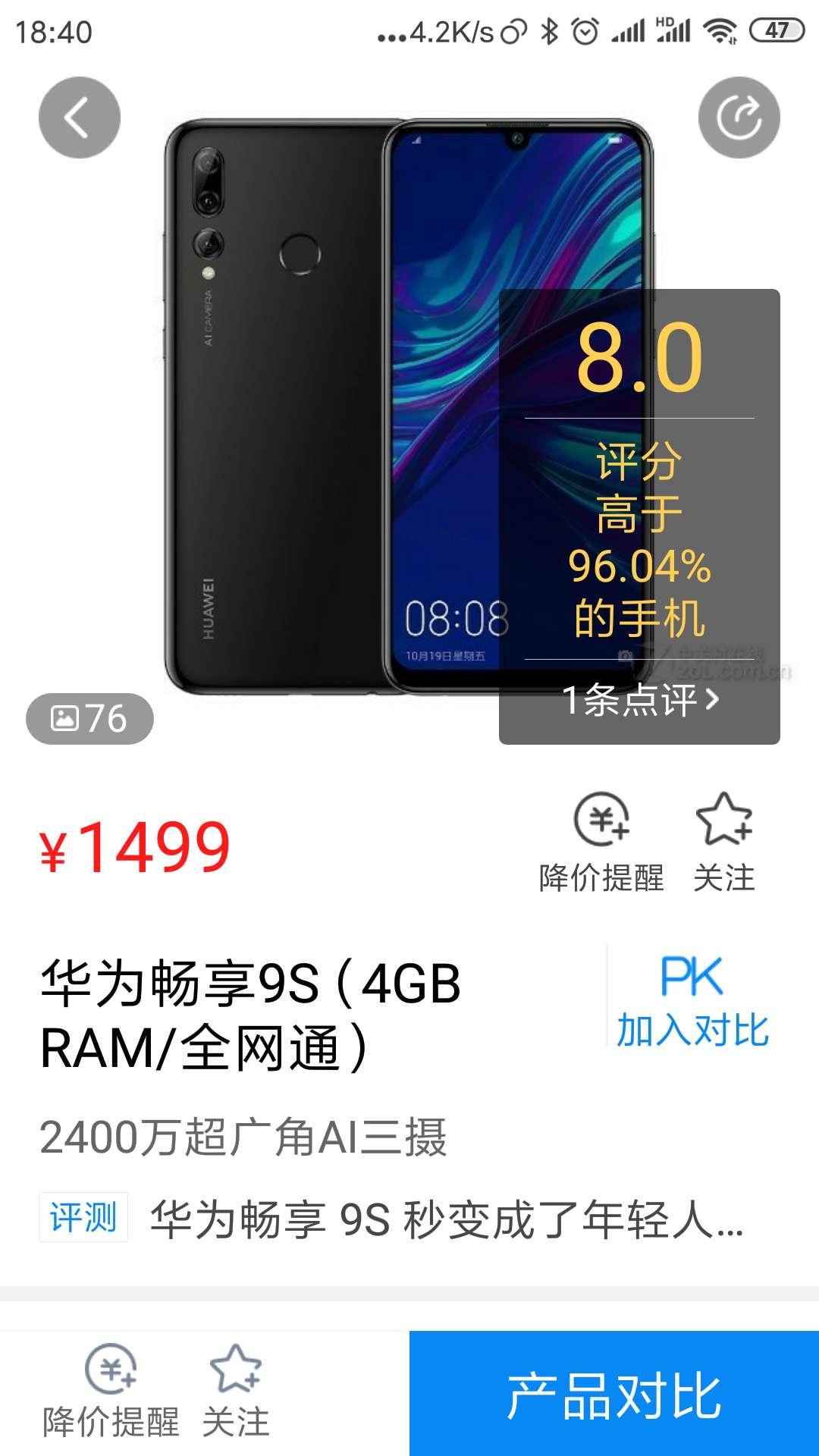 华为畅享9S多少钱?
