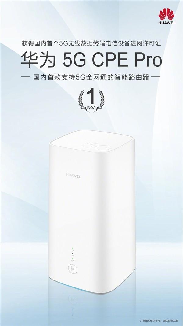 华为推出的5G全网通路由器怎么样?什么时候正式发售?
