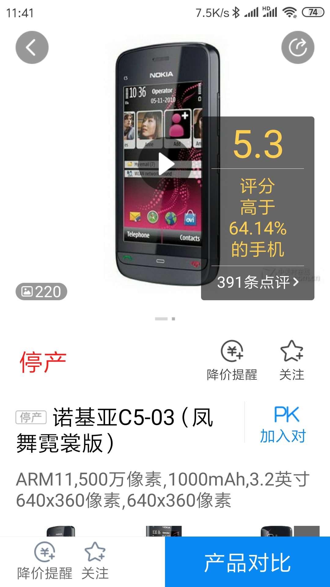 诺基亚C503手机?