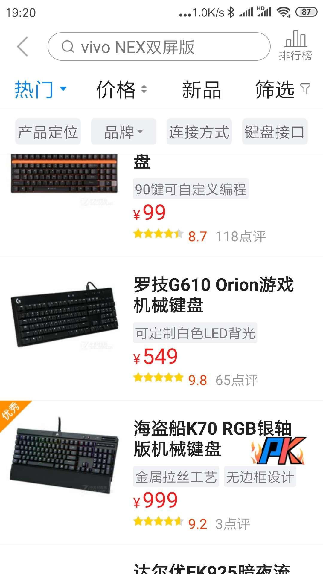 矮轴机械键盘手感怎么样,有性价比高点的款式吗?
