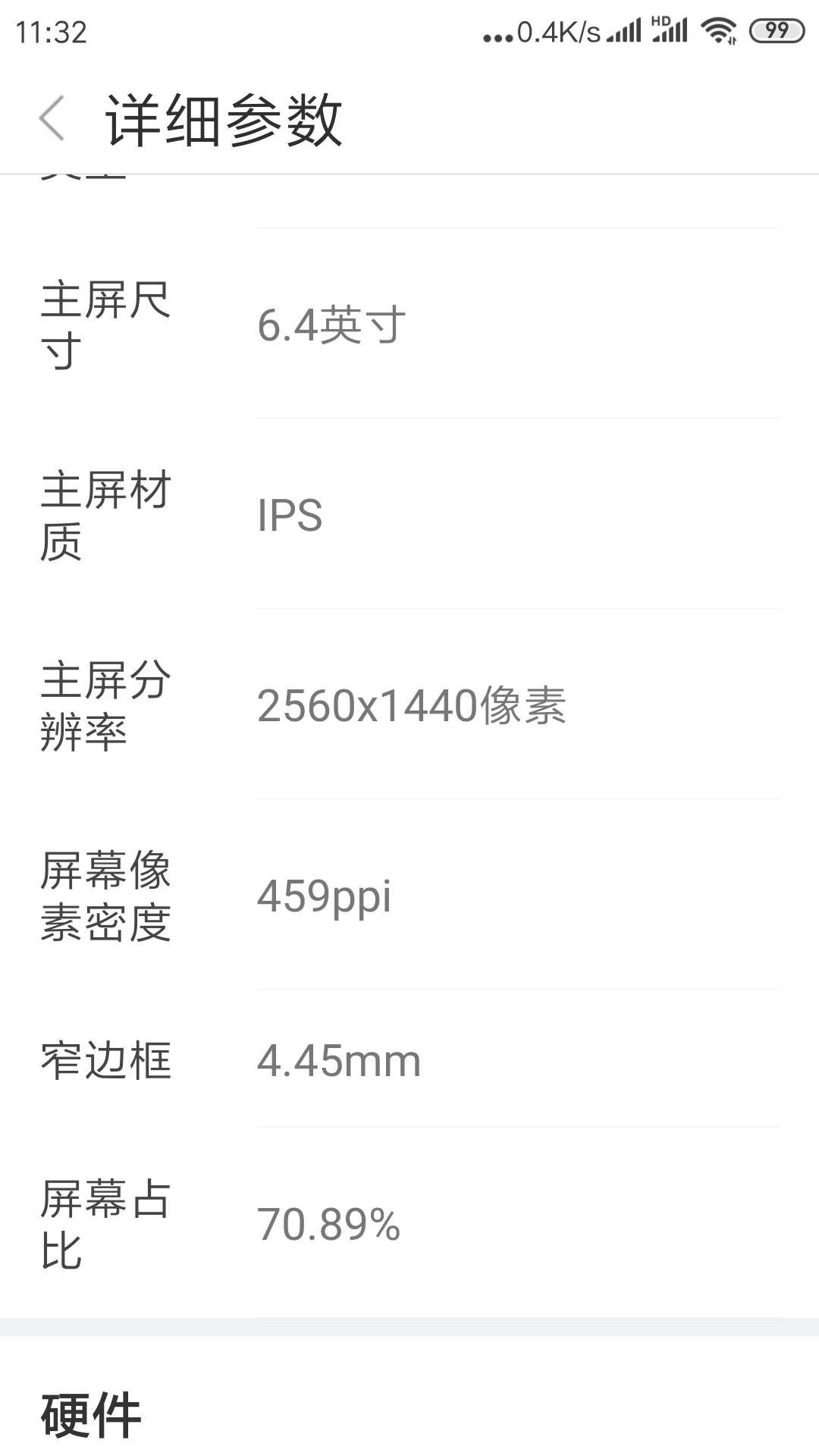 联想PHAB2 PRO(双4G)屏占比有多高?